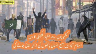 Islamabad D-Chowk mein aaj kashmirion say azhar yakjehti k liye Insani hath ki zanjeer banai jayegi