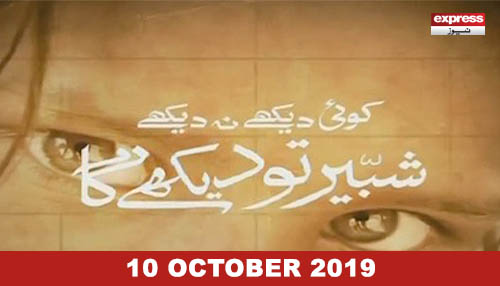 Koi Dekhe Na Dekhe Shabbir To Dekhe Ga - 10 October 2019