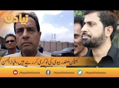 Captain Safdar biwi ki naukari kar rahe hain - Fayyaz ul hassan chohan