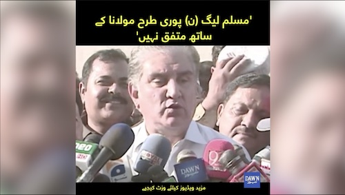 Muslim League pori tarha maulian kay sath mutafiq nahi, Shah Mehmood Qureshi
