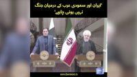 Iran Aur Saudi Arabia mein jang nahi honi chahiya: Wazir-e-Azam Imran Khan