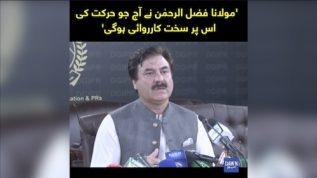 Mulana Fazal ul Rehman ne aj jo harkat ki is par sakht karawai hogi: Shouqat Yousafzai