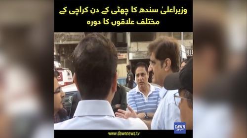 CM Sindh Murad Ali Shah choti ke roz shehar ke doray par nikal paray