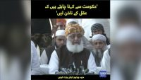 Hakumat se kehna chahty hain kay aqal kay nakhun lein, Maulana Fazal Ul Rehman