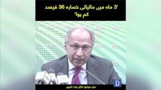 3 mah mein malyati khasara 36 feesad kum hua, Abdul Hafeez Sheikh