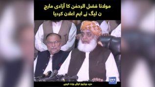 PML N ne Mulana Fazal ul Rehman ki muqamal himayat ka elaan kardia