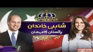 Bartanvi shahi jore ki aaj Pakistan amad, Teyarian mukammal