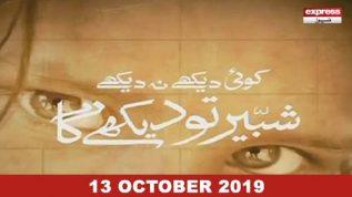 Koi Dekhe Na Dekhe Shabbir To Dekhe Ga – 13 October 2019