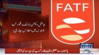 Pakistan FATF ki grey list say nikle ga ya nahi