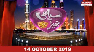 Syasi Theater – 14 October, 2019