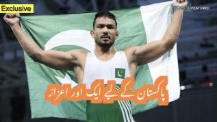 Pakistan kay lia aik aur ahzaz