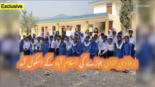 Bartanvi shahi jore ki Islamabad kay School aamd