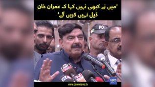 'Mai nay kabhi nahi kaha kay Imran Khan Deal nahi karengy': Sheikh Rasheed
