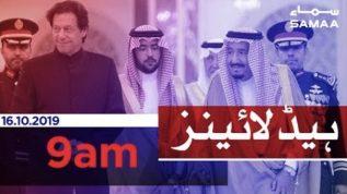 Samaa Headlines – 9AM – 16 October, 2019