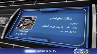 Liaquat Ali Khan – Former Prime Minister of Pakistan