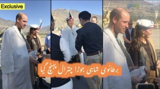 Prince William and Kate Middleton arrive in Chitral