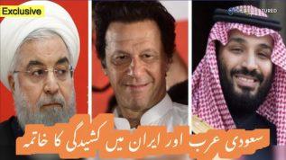 Iran Saudi conflict: Wazeer e Azam Imran khan ka dora Saudi Arabia