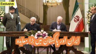Iran aur Pakistan kay darmian bara Moahida