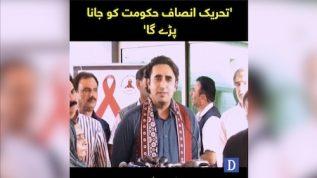 PTI Hukumat ko ghar jana pareyga, Bilawal
