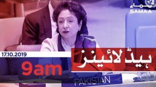 Samaa Headlines – 9AM – 17 October, 2019