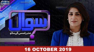 Sawal with Amber Shamsi – 16 October, 2019