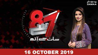 7 Se 8 – 16 October, 2019