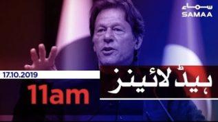 Samaa Headlines – 11AM – 17 October, 2019