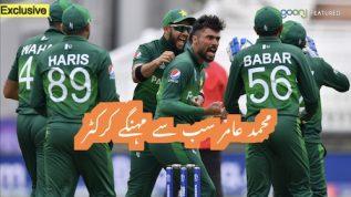 Mohammad Amir sab say mehnge cricketer