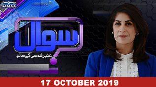 Sawal with Amber Shamsi – 17 October, 2019