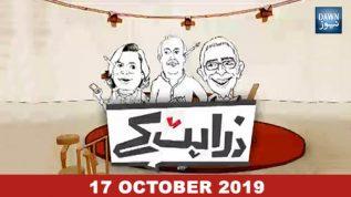Zara Hat Kay – 17 October, 2019