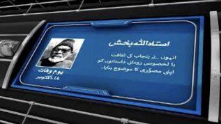 Ustad Allah Baksh death anniversary