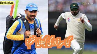 Kya Azhar Ali test cricket team kay naye caption ho gae?