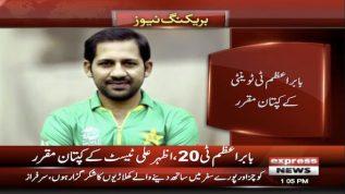 Sarfraz Ahmed ke chutti