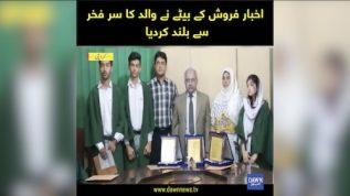 Karachi mein Akhbar farosh ke batay ne walid ka sar fakhar se buland kardia