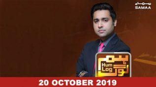 Hum Log – 20 October, 2019