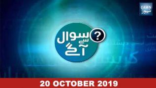 Sawaal Se Aage – 20 October, 2019
