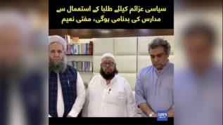 Siyasi Azaim kay lie talba kay istimal say madaris ki badnami hogi