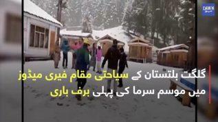 Gilgit Baltistan kay siyahti muqam fairy medos men mausam e sarma ki pehli baraf bari