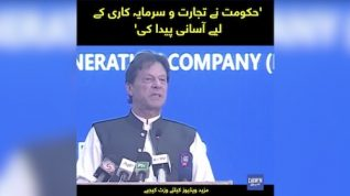 Hakumat ne tijarat wa sarmaya kari kay liye aasani paida ki, Imran Khan