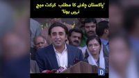 Pakistan chalnay ka mtlb cricket match nahi hota, Bilawal Bhutto Zardari