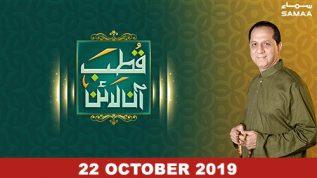 Qutb Online – 22 October, 2019