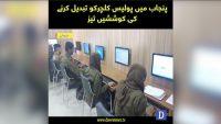 Punjab mein police culture ko tabdeel karny ki koshish'ein taiz
