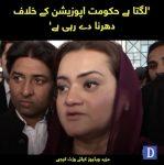 'Lagta hai Hukumat Opposition kay khilaf dharna day rahi hai': Maryam Aurangzeb