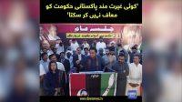 Koi gherat mand pakistani hakumat ko maf nahi kar sakta,Bilawal Bhutto Zardari