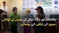 Pak-Bangla series trophy unveiled