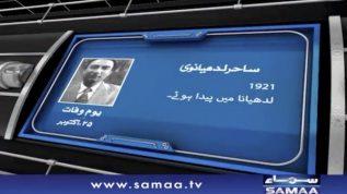 Sahir Ludhianvi death anniversary
