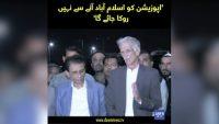 Opposition ko Islamabad aanay se nahi roka jaye ga, Pervez Khattak