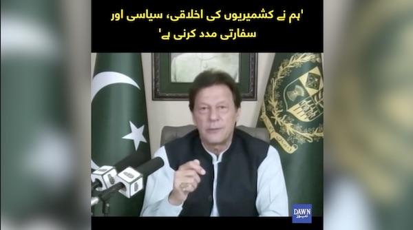 Humain Kashmirio ki ikhlaqi, siyasi aur safarti madad kerni chahye