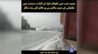 Cyclone Kyarr k bais Karachi ki sahali pattiyan mutasir