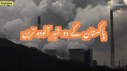 Pakistan kay do shehar alooda tareen